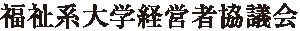 福祉系大学経営者協議会