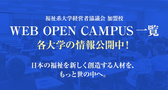 WEB OPEN CAMPUS一覧