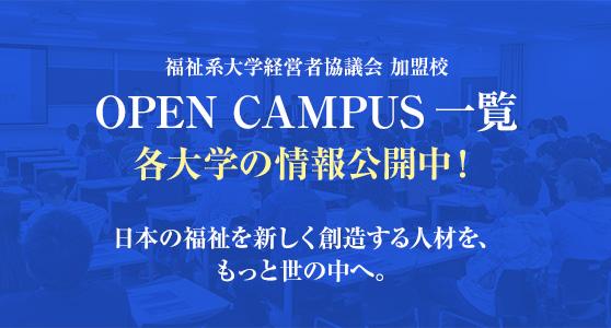 WEB OPEN CAMPUS一覧
