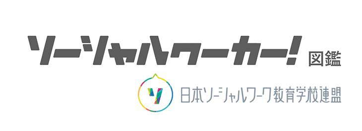 日本ソーシャルワーク教育学校連盟